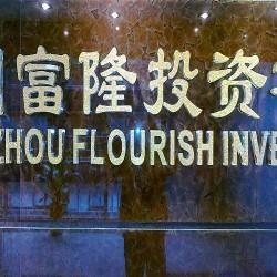 【納入事例】■プロジェクト名/香港■シリーズ名/パリトーンPLシリーズ−アンバーブラウン■用途/意匠版