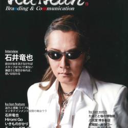 【PR情報】空間デザイン業界専門誌「ku:kan Branding&Communication」に掲載されました