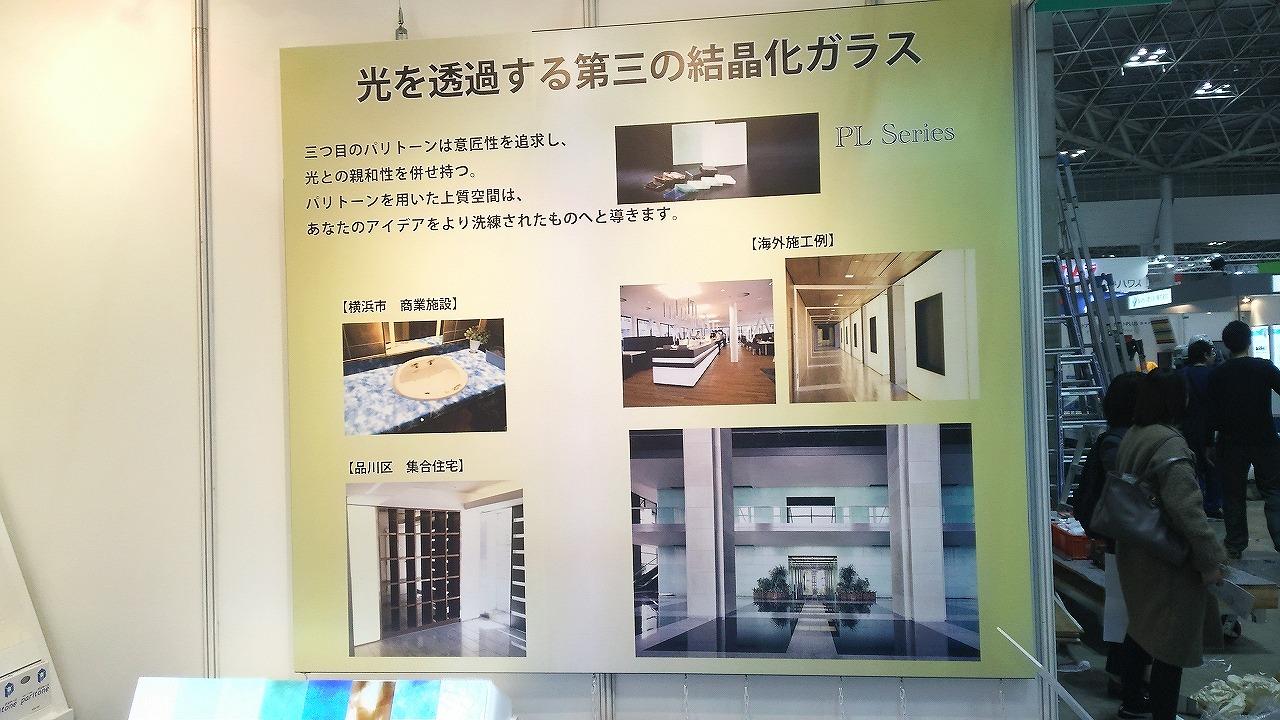 exhibition2016-03