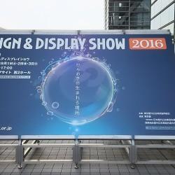 【展示会情報】結晶化ガラスパリトーンが「サイン&ディスプレイショウ2016」に展示されました