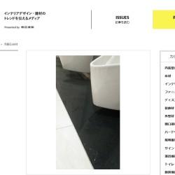 【PR情報】id+(インテリア デザイン プラス)に掲載されました