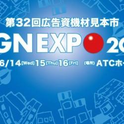 【展示会情報】結晶化ガラスパリトーンが「SIGN EXPO 2017」に展示されました
