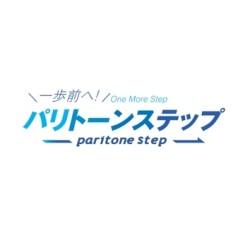 パリトーンステップ 新カタログ発刊【汚垂れ石推進委員会】