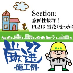 意匠性抜群!PL213雪花【厳選施工例】
