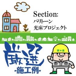 パリトーン光床プロジェクト【厳選施工例】