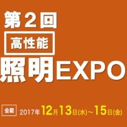 【展示会情報】結晶化ガラスパリトーンが照明EXPOに展示