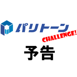 paritonechallenge_2018notice_eye