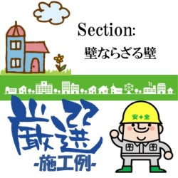 壁ならざる壁 PL213雪花【厳選施工例】