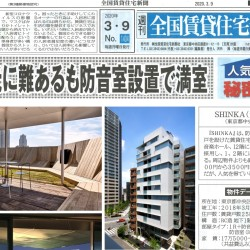 SHINKA 全国賃貸住宅新築新聞掲載