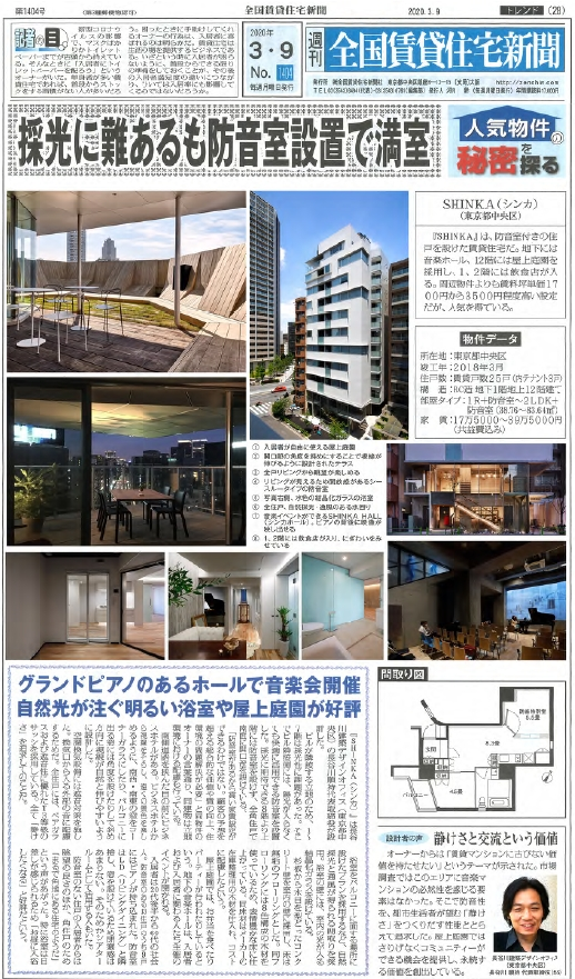 SHINKA_2020_news