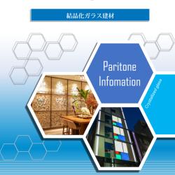 paritone-catalog_2020
