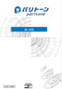 paritone-construction-drawing-cover_2020