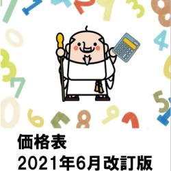 pr_price_2021